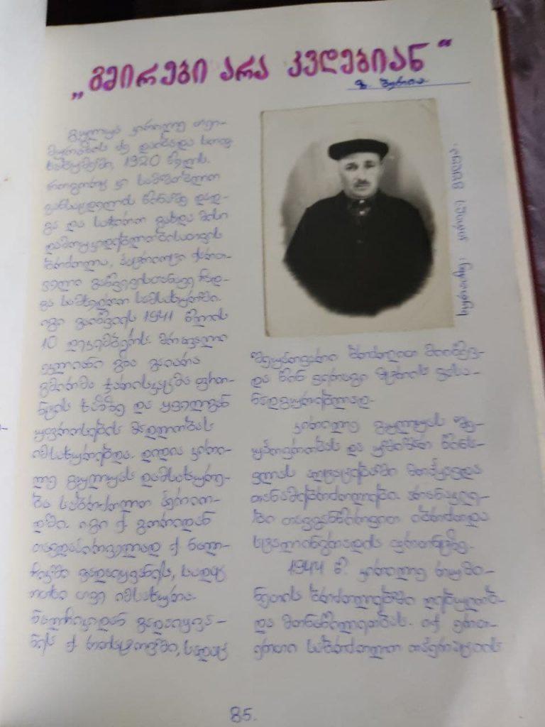 86 — Chkhorotsku,Ge