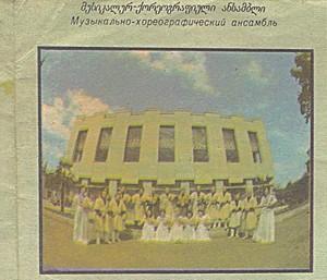 9 — Chkhorotsku,Ge