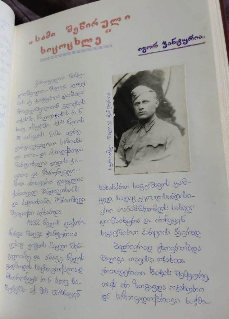 92 — Chkhorotsku,Ge