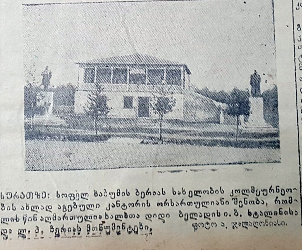 20200129 154106 — Chkhorotsku,Ge