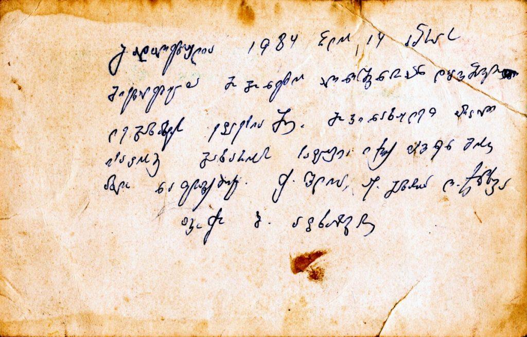 khabumeschool063 — Chkhorotsku,Ge