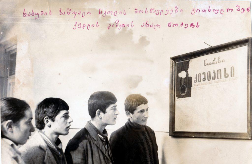 khabumeschool124 — Chkhorotsku,Ge