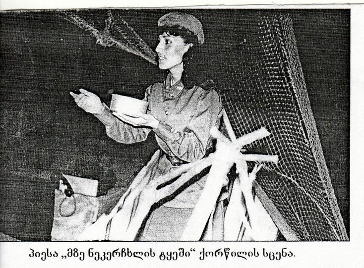 khabumeschool164 — Chkhorotsku,Ge