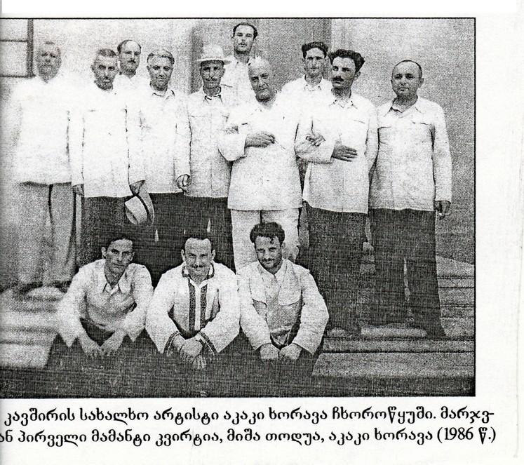 khabumeschool165 — Chkhorotsku,Ge
