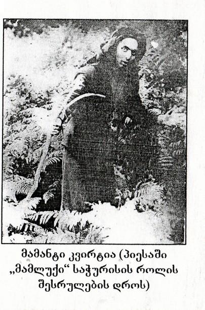 khabumeschool174 — Chkhorotsku,Ge