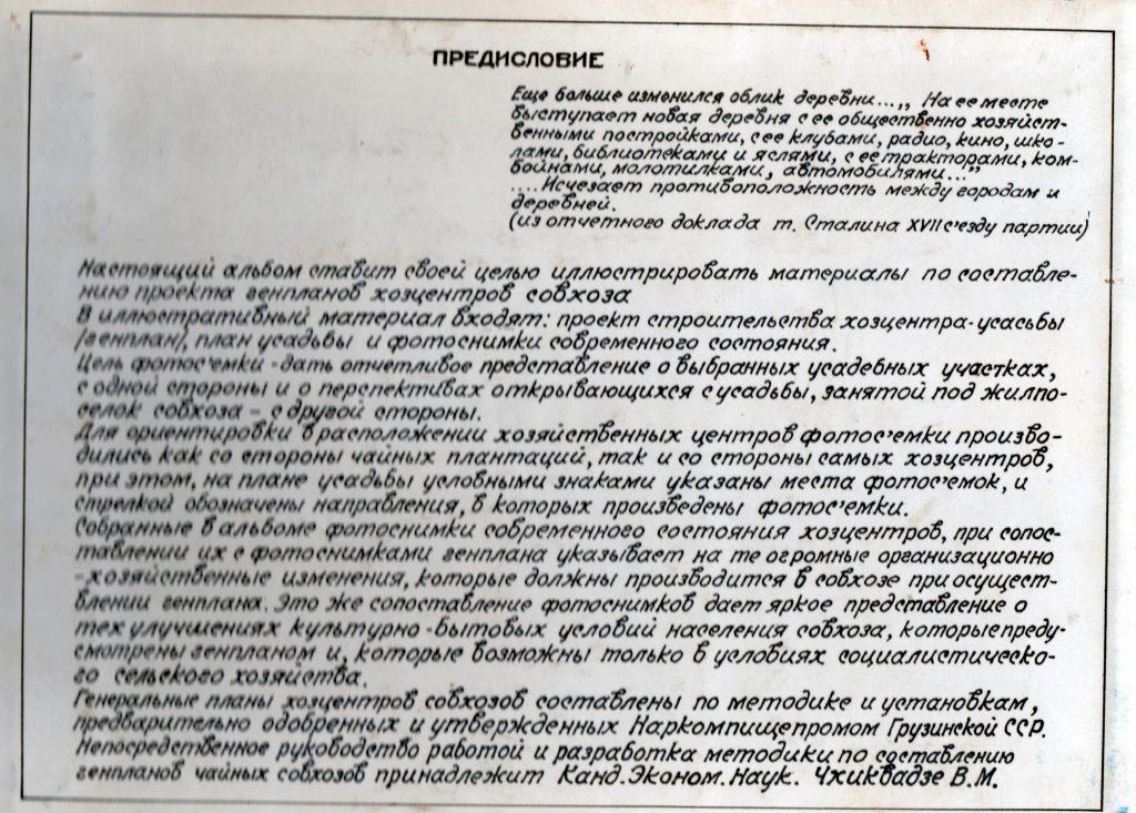 2 — Chkhorotsku,Ge