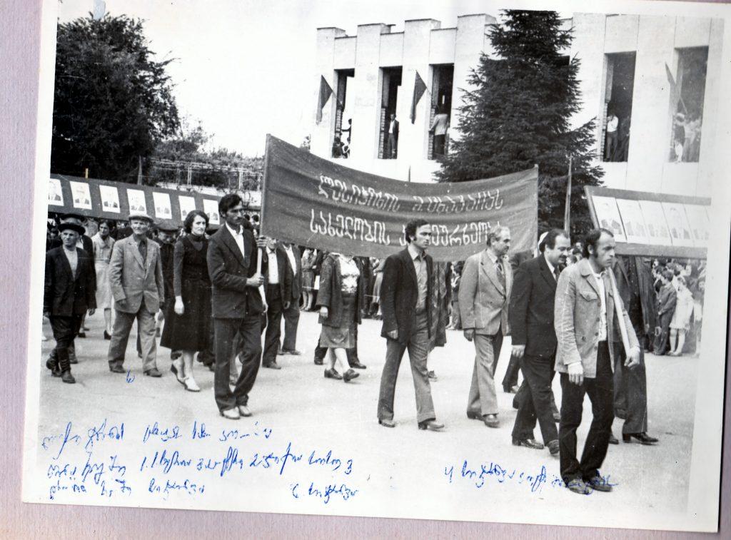 muzeumi82017 — Chkhorotsku,Ge