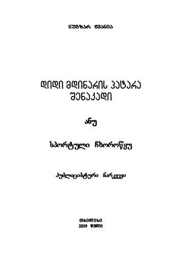2021 06 09 104128 — Chkhorotsku,Ge